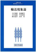 輸送現象論 (大阪大学新世紀レクチャー)(大阪大学新世紀レクチャー)