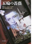 五輪の薔薇 2 (ハヤカワ文庫 NV)(ハヤカワ文庫 NV)