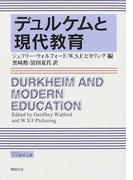 デュルケムと現代教育