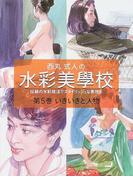 西丸式人の水彩美学校 伝統の水彩技法でスタイリッシュな表現を 第5巻 いきいきと人物