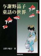与謝野晶子童話の世界