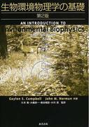 生物環境物理学の基礎