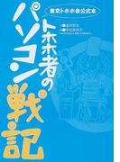 トホホ者のパソコン戦記 東京トホホ会公式本