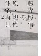 藤森照信の原・現代住宅再見 2