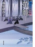 蛍籠 (広済堂文庫 特選時代小説 隅田川御用帳)(広済堂文庫)