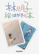 林明子絵はがきの本