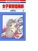 女子妄想症候群 2 (花とゆめCOMICS)