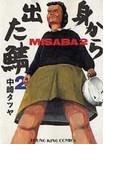 身から出た鯖 2 (YKコミックス)(YKコミックス)