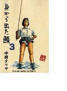 身から出た鯖 3 (YKコミックス)(YKコミックス)