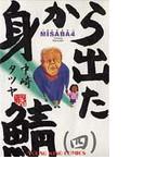 身から出た鯖 4 (YKコミックス)(YKコミックス)