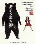 身から出た鯖 5 (YKコミックス)(YKコミックス)