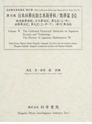 日本科學技術古典籍資料 影印 數學篇6 絳老余算統術 (近世歴史資料集成)