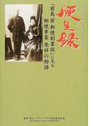 便生録 「前島密郵便創業談」に見る郵便事業発祥の物語