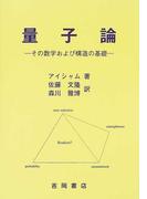 量子論 その数学および構造の基礎 (物理学叢書)