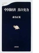 中国経済真の実力 (文春新書)(文春新書)