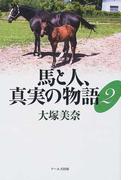 馬と人、真実の物語 2