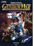 機動戦士ガンダムトレーディングカードゲームGUNDAM WAR THE COMPLETE CARD GUIDE カードダスマスターズG Vol3
