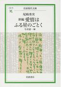 新編愛情はふる星のごとく (岩波現代文庫 社会)(岩波現代文庫)