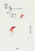 金魚の泡 岩村裕美短編集