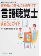 言語聴覚士まるごとガイド 資格のとり方・しごとのすべて (まるごとガイドシリーズ)