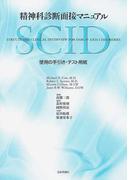 精神科診断面接マニュアル SCID 使用の手引き・テスト用紙