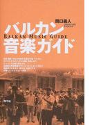 バルカン音楽ガイド