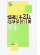 健康日本21と地域保健計画