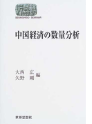 中国経済の数量分析 (Sekaishiso seminar)