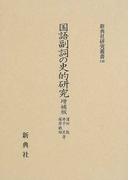 国語副詞の史的研究 増補版 (新典社研究叢書)(新典社研究叢書)