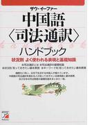 中国語〈司法通訳〉ハンドブック 状況別よく使われる表現と基礎知識