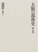 大阪の部落史 第5巻 史料編 近代2