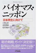 バイオマス・ニッポン 日本再生に向けて (B&Tブックス)