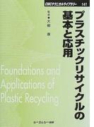 プラスチックリサイクルの基本と応用 普及版 (CMCテクニカルライブラリー)