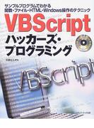 VBScriptハッカーズ・プログラミング サンプルプログラムでわかる関数・ファイル・HTML・Windows操作のテクニック