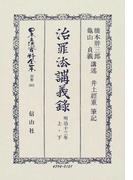 日本立法資料全集 別巻265 治罪法〈明治13年〉講義録