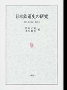 日本鉄道史の研究 政策・経営/金融・地域社会