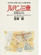 スタジオジブリ絵コンテ全集 第2期2 ルパン三世