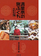 満里奈の旅ぶくれ たわわ台湾 (新潮文庫)(新潮文庫)