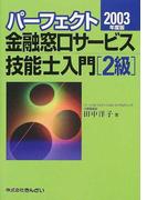 パーフェクト金融窓口サービス技能士入門〈2級〉 2003年度版