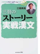 三羽のストーリー実戦漢文 (大学合格ドリームチーム選書)