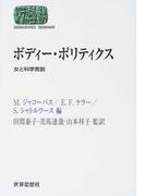 ボディー・ポリティクス 女と科学言説 (Sekaishiso seminar)