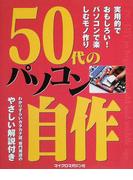 50代のパソコン自作 実用的でおもしろい!パソコンで楽しむモノ作り わかりずらいカタカナ語、専門用語のやさしい解説付き