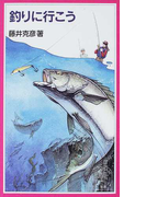 釣りに行こう (岩波ジュニア新書)(岩波ジュニア新書)