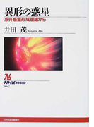 異形の惑星 系外惑星形成理論から (NHKブックス)(NHKブックス)