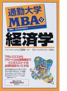 通勤大学MBA 9 経済学 (通勤大学文庫)