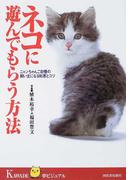 ネコに遊んでもらう方法 ニャンちゃんご自慢の飼い主になる知恵とコツ (KAWADE夢ビジュアル)