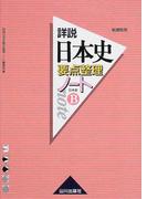 詳説日本史要点整理ノート 日本史B 新課程用