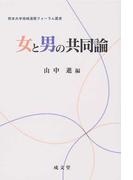 女と男の共同論 (熊本大学地域連携フォーラム叢書)