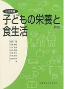 子どもの栄養と食生活 小児栄養 第3版