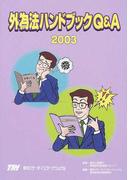 外為法ハンドブックQ&A 2003